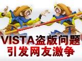 盗版Vista引发网友激争
