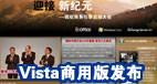 Vista商用版全球首发专题