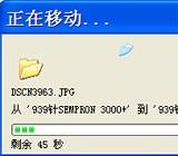 1GB文件实际传输测试