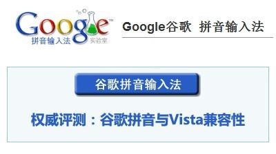 国内第一时间评测 谷歌拼音与Vista兼容性