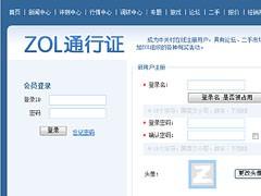 一:注册获得ZOL通行证