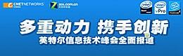 Intel北京IDF专题报道