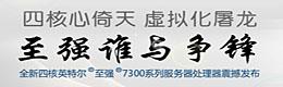 至强7300系列服务器处理器发布