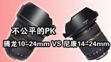 不公平的PK 腾龙10-24mm VS 尼康14-24mm