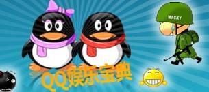 超搞笑QQ表情下载