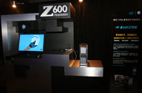 Z600展台