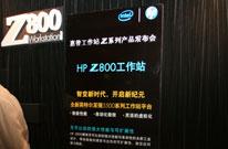 Z800展台