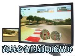 单机高玩必备的SideShow辅助液晶屏