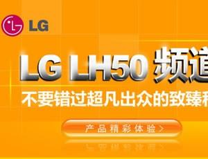 LG LH50系列新品上市