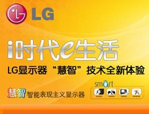 i时代e生活 LG慧智技术全体验