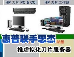 惠普联手思杰推出虚拟化刀片PC产品