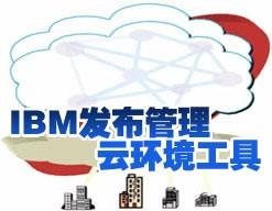 IBM发布管理私有WebSphere云环境工具