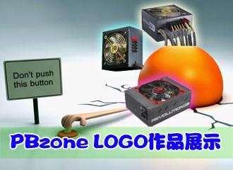 冠军你来选 PBzone LOGO设计评奖开启