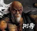 《街头霸王4》角色出招表——刚拳
