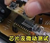 芯片及微动测试