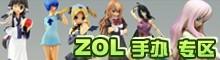 Zol精品手办模型欣赏