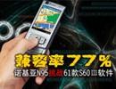 诺基亚N95软件兼容性测试