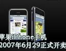 苹果iPhone已经开卖