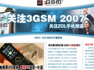 关注3GSM 2007