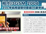 相约3GSM 2006