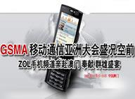 GSM移动通信亚洲大会