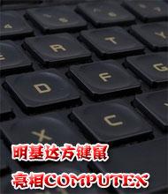 明基达方键鼠亮相COMPUTEX