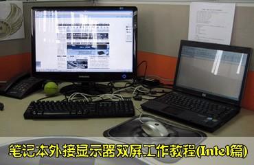筆記本外接顯示器雙屏工作教程(n卡篇)