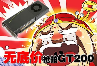 无底价抢拍GeForce GTX280