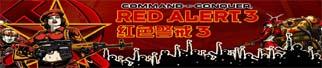 《红色警戒3》中文专题站