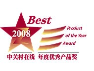 中关村在线年度优秀产品奖