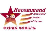 中关村在线年度最佳产品
