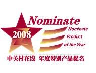 中关村在线年度特别产品提名