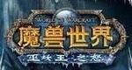 魔兽世界:巫妖王之怒专区