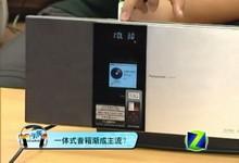 一体式音箱将取代MP3?