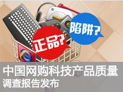2013年网购产品质量状况调查报告发布