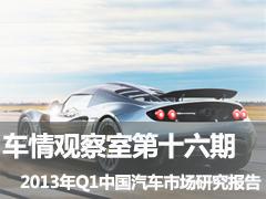 车情观察室第十六期——2013年Q1中国汽车市场研究报告