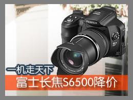 一机走天下 富士600万长焦S6500降价