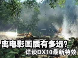 离电影画质有多远?详谈DX10最新特效