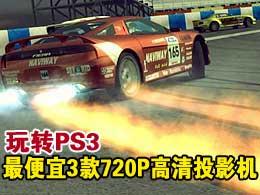 玩转PS3 最便宜3款720P高清投影推荐