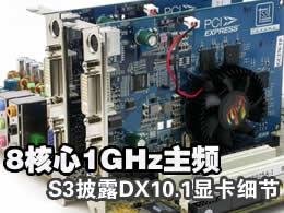 8核心1GHz主频 S3披露DX10.1显卡细节