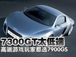 7300GT太低端 高端游戏玩家都选7900GS