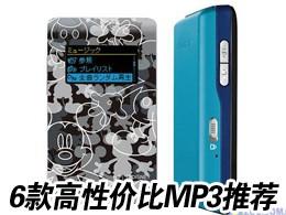 花最少钱买最大牌 6款高性价比MP3推荐