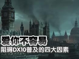爱你不容易 阻碍DX10普及的四大因素