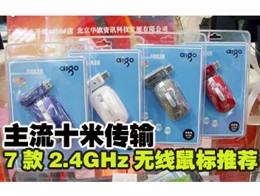 主流十米传输7款2.4GHz无线鼠标推荐