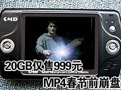20GB仅售999元 大容量MP4春节前崩盘