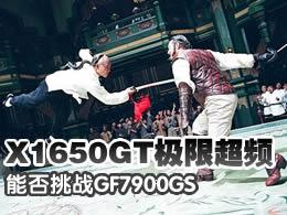 ATI X1650GT极限超频能否挑战GF7900GS