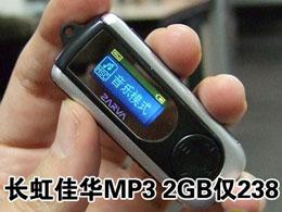 飞芯MP3排名猛增 本周MP3网友关注TOP10