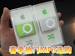 谁最值得关注 07年春季热门MP3选购