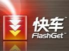 Flashget视频教程