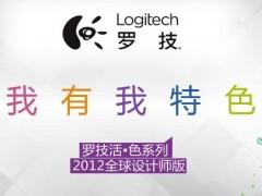 罗技活色系列 全球设计师版发布